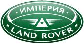 Магазин запчастей и сервис для Land Rover в Москве. Запчасти для Land Rover, Range Rover, Rang Rover Evoque, Range Rover Sport, Discovery, Freelander 2, Defender